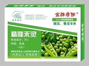 蚕豆除草剂