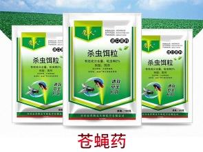 卫生杀蝇养殖场专用苍蝇药